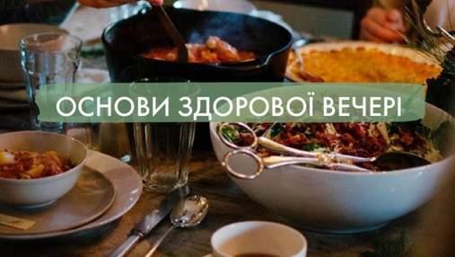 Як не переїдати за вечерею: основні правила здорового завершення дня